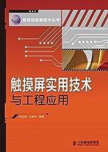 触摸屏实用技术与工程应用 (自动化控制技术丛书)