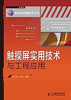 """""""触摸屏实用技术与工程应用 (自动化控制技术丛书)"""",作者:[周志敏, 纪爱华]"""