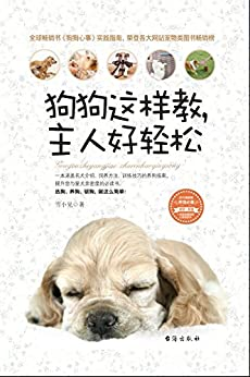 """""""狗狗这样教,主人好轻松"""",作者:[雪小见]"""