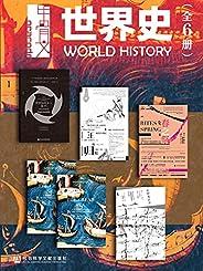 甲骨文·世界史(全6册 大转向+王的归程+春之祭+伟大的海+东印度公司) (甲骨文系列)