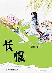 长恨 (网络超人气言情小说系列 167)