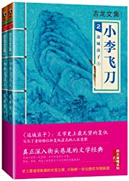 古龙文集·小李飞刀2:边城浪子(上下)(读客熊猫君出品。)
