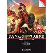 3ds Max游戏特效火星课堂 (火星时代系列丛书 21)