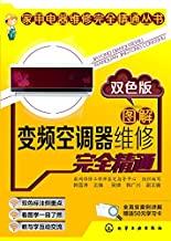 图解变频空调器维修完全精通:双色版 (家用电器维修完全精通丛书)