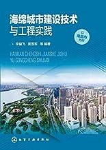 海绵城市建设技术与工程实践
