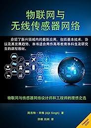 物联网与无线传感器网络(介绍新兴领域内的最新应用,包括了基本技术、协议及其发展趋势。本书适合用作高等教育本科生及研究生的课程教材。)