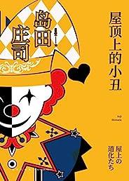 """屋顶上的小丑(黑色幽默的诡异奇案,多线交织的逻辑迷宫 ,岛田庄司""""名侦探御手洗洁""""系列最新作)"""