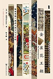 金雀花王朝(甲骨文系列)