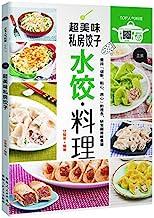 超美味私房饺子——不论是金黄酥脆的煎饺、清爽的汤饺,还是异国风味的饺子,只要扫扫二维码,就能看视频轻松学会。