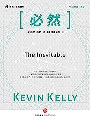必然 (KK系列)(《必然》不是一本科技著作,也不单纯是一本思想著作,而是一个人倾尽心力为未来30年人类命运做的一次掐算。)