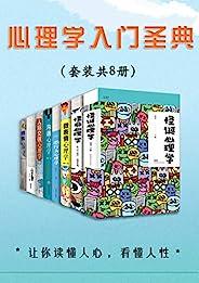 心理学入门圣典(套装共8册)(一套书让你读懂人心,看懂人性)