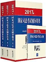 (2017年)国家司法考试用书(司考三大本)+国家司法考试大纲(套装共4册)