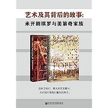 艺术及其背后的故事:米开朗琪罗与美迪奇家族(套装书全2册 甲骨文系列 米开朗+美第奇)