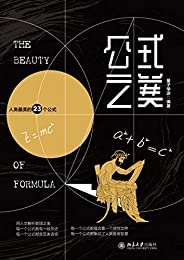 公式之美(中國好書。用人文解析數學之美、重塑人類理性、聚集日益退卻的獨立思考者,每個公式都有一段歷史,都值得品味)