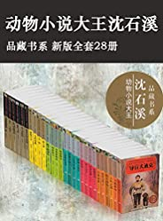 动物小说大王沈石溪·品藏书系(新版全套共28册)