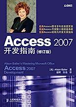 Access 2007开发指南(修订版)(异步图书)