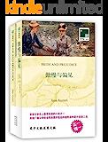傲慢与偏见 Pride And Prejudice(中英双语) (双语译林 壹力文库) (English Edition…