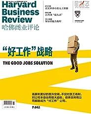 """""""好工作""""戰略(《哈佛商業評論》2018年第2期/全12期)"""