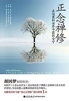 """""""正念禅修"""",作者:[马克·威廉姆斯,丹尼·彭曼]"""