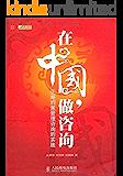 在中国,做咨询:正略钧策管理咨询的实践