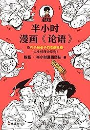半小时漫画《论语》(孔子原来这么爱吐槽!看孔子和弟子们卖萌吐槽,人生哲理全学到!混子哥陈磊新作!)