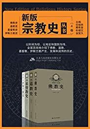 新版宗教史叢書(4卷本)(國內一線宗教史專家聯合打造,全面記述宗教產生、發展和流傳的世界通史。)