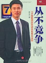 从不竞争:7天连锁酒店自动自发成长法则 (中国百家标杆企业丛书)