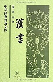 漢書(中華經典普及文庫) (中華書局出品)