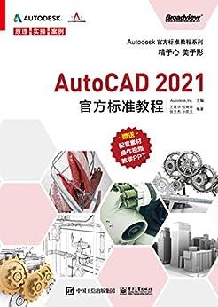 """""""AutoCAD 2021官方标准教程"""",作者:[王建华  等]"""