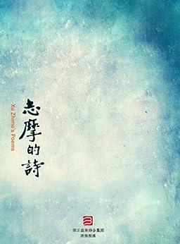 """""""志摩的诗-繁体竖排版 (BookDNA典藏书系)"""",作者:[徐志摩]"""