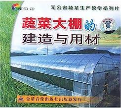 蔬菜大棚的建造与用材(VCD)