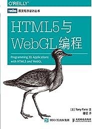 HTML5与WebGL编程 (图灵程序设计丛书)
