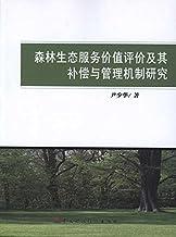 森林生态服务价值评价及其补偿与管理机制研究