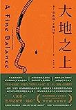 """大地之上(印度版《活着》。《每日电讯报》评选的""""亚洲十大小说""""第二名,紧随《红楼梦》,《泰晤士报》""""25本此生必读经典…"""