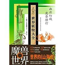 世界妖怪大全:世界妖怪艺术经典百科全书