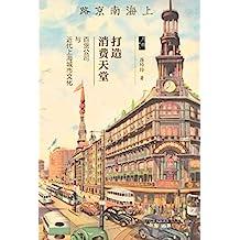 打造消费天堂:百货公司与近代上海城市文化(启微系列