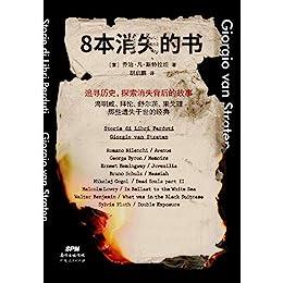 """""""8本消失的书"""",作者:[(意) 乔治•凡•斯特拉坦  译者:胡启鹏]"""