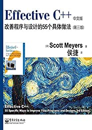Effective C++:改善程序與設計的55個具體做法(第3版)中文版