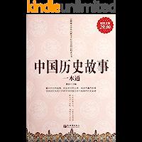 中国历史故事一本通(超值金版) (家庭珍藏经典畅销书系:超值金版)
