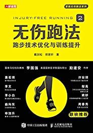 无伤跑法2:跑步技术优化与训练提升(跑步书 跑步书籍 跑步圣经 跑步指南 跑步减肥 跑步损伤 马拉松 减肥 损伤康复 )