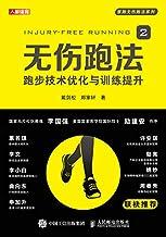 無傷跑法2:跑步技術優化與訓練提升(跑步書 跑步書籍 跑步圣經 跑步指南 跑步減肥 跑步損傷 馬拉松 減肥 損傷康復 )