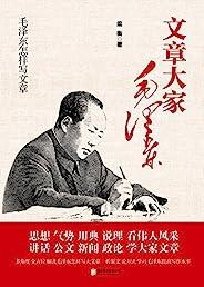 毛泽东怎样写文章(国内唯一研究毛泽东怎样写文章的专著。人民日报副总编、新闻总署副署长梁衡最新力作) (全国语文特级教师推荐书系)