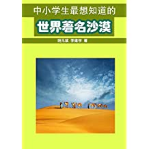 中小学生最想知道的世界著名沙漠 (中小学生最想知道的地理丛书)