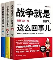 战争就是这么回事儿:袁腾飞讲战争史(套装共3册) (博集历史典藏馆)