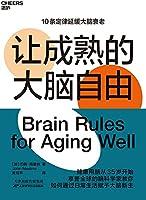 让成熟的大脑自由(经典畅销书《让孩子的大脑自由》作者、享誉全球的脑科学家约翰·梅迪纳全新力作,10条定律教你延缓大脑衰老)