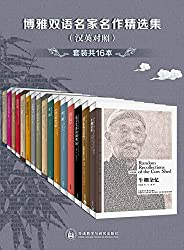 博雅双语名家名作精选集(汉英对照)(套装共16本)