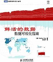 图灵程序设计丛书鲜活的数据:数据可视化指南