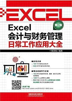 """""""Excel会计与财务管理日常工作应用大全(第2版)"""",作者:[一线文化]"""