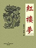 紅樓夢(上) (Traditional Chinese Edition)