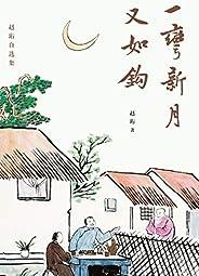 一彎新月又如鉤:趙珩自選集